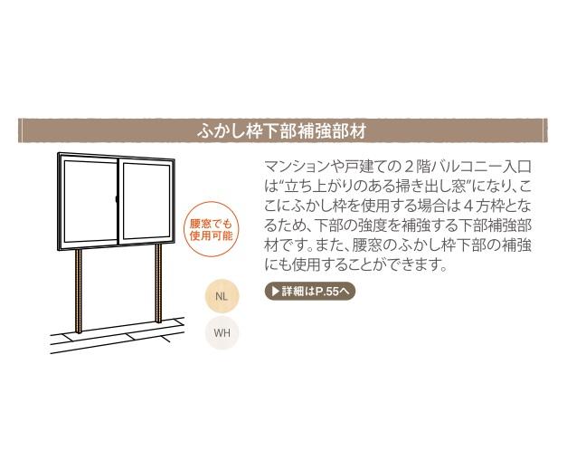 内窓MOKUサッシオプションふかし枠下部補強部材ふかし枠70用: