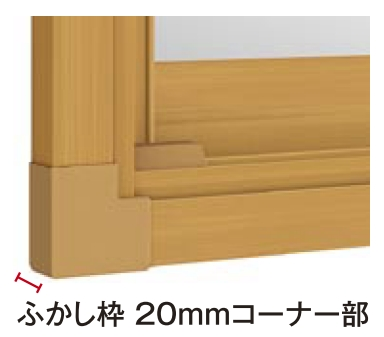 トステムインプラス オプション ふかし枠 20/40/50mm3方:[幅2001~2500mm×高1401~1560mm]