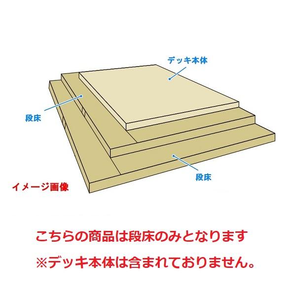 YKKAPオプション ガーデンエクステリア 庭まわり リウッドデッキ200:段床セット(2段片側面タイプ) 幅:1間、1.5間、2間対応[デッキ本体奥行:1520mm]