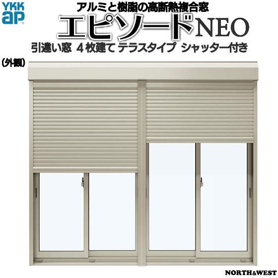 YKKAP窓サッシ 引き違い窓 エピソードNEO[複層ガラス] 4枚建[シャッター付] スチール[半外付型]:[幅3510mm×高2030mm]