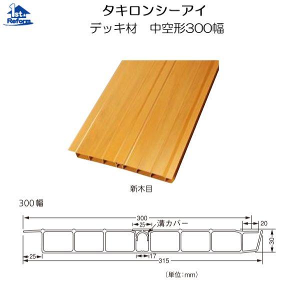 リフォーム用品 建築資材 外まわり デッキ材:タキロンシーアイ デッキ材 中空形300幅 新木目 4000mm 3本入
