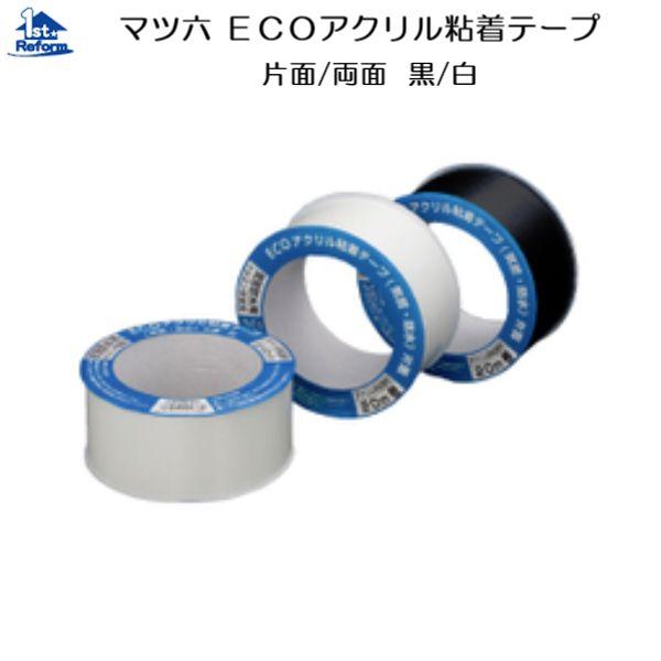 リフォーム用品 接着 国内正規品 テープ 清掃 補修 防水テープ:マツ六 ECO アクリル 粘着テープ 送料0円 EAR-50 黒 気密防水 24巻入 50×20m 両面