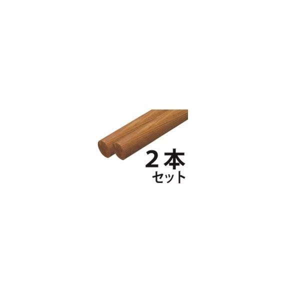 リフォーム用品 バリアフリー 室内用手すり 室内用手すり棒:(お得)35アッシュ丸棒(2本)BD-212 Mブラウン2M