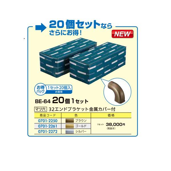 リフォーム用品 バリアフリー 室内用手すり 32セレクトシリーズ:マツ六 32 エンドブラケット 金属カバー付 20個セット