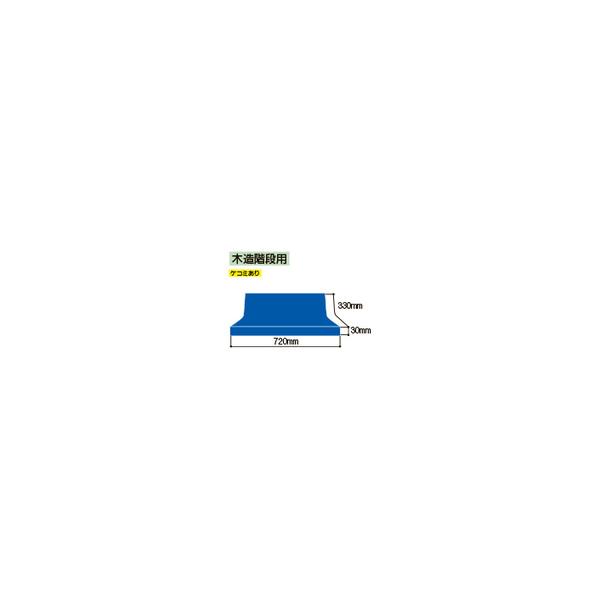 リフォーム用品 建築資材 袋・シート・養生 養生材:日大工業 ダイヤステップα 木造階段用