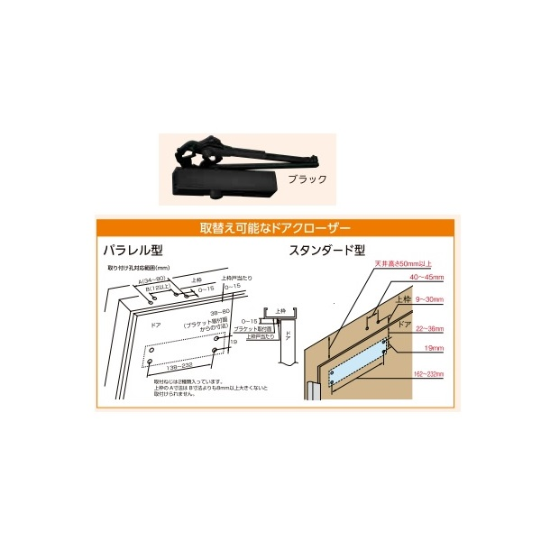 リフォーム用品 金物 ドアの金物 ドアクローザー:リョービ 取替用ドアクローザー パラレル S202P ブラック