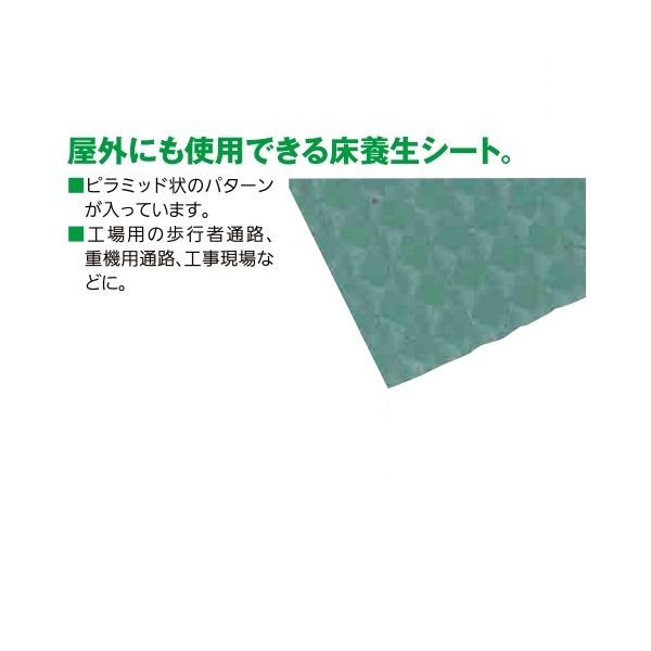 リフォーム用品 建築資材 袋・シート・養生 空袋・土のう袋・シート:三鬼化成 フロアシート ピラマット