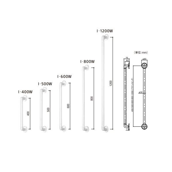 リフォーム用品 バリアフリー 浴室用手すり ソフトアクアレール:マツ六 ソフトアクアレールプラス I型ハンド SAP-I-1200W 1200mm