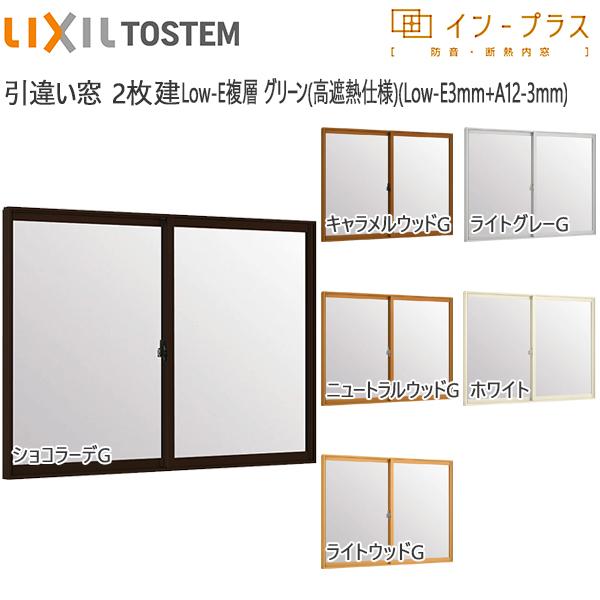 ファッションデザイナー LIXILインプラス 引き違い窓 引き違い窓 2枚建[複層ガラス] LIXILインプラス 遮熱グリーン3mm+透明3mmガラス:[幅550~1500mm×高1901~2450mm], Sマート:e07270f6 --- santrasozluk.com