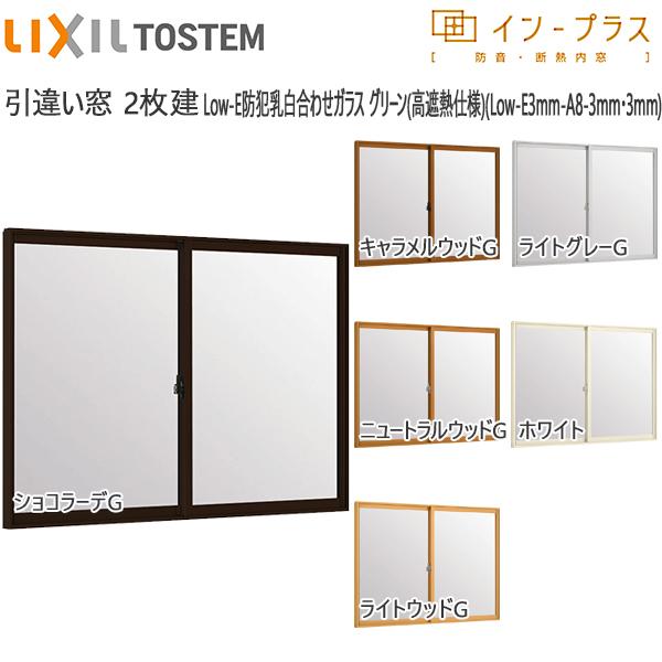 【返品送料無料】 LIXILインプラス 引き違い窓 2枚建[複層ガラス] Low-E防犯乳白合わせグリーン:[幅1501~2000mm×高1001~1400mm], 大人のハワイアン雑貨 ノエオハナ 5323d20b