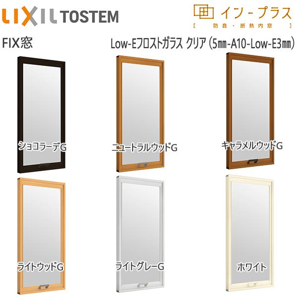 Low-Eフロストクリア透明5mm+透明3mmガラス:[幅1001~1500mm×高200~600mm] 複層ガラス FIX窓 LIXILインプラス