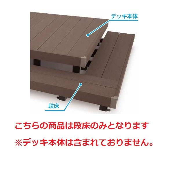 YKKAPオプション ガーデンエクステリア 庭まわり リウッドデッキ200:段床セット(1段片側面タイプ) 幅:1間、1.5間、2間対応[デッキ本体奥行:1220mm]