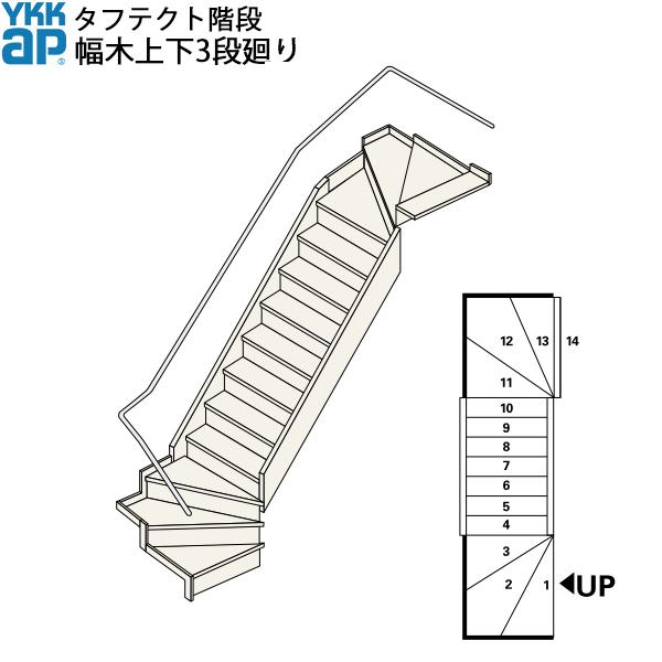 YKKAP階段 箱型直階段 幅木上下3段廻り:W12サイズ