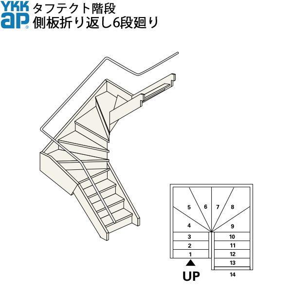 YKKAP階段 箱型折り返し階段 側板折り返し6段廻り:W12サイズ