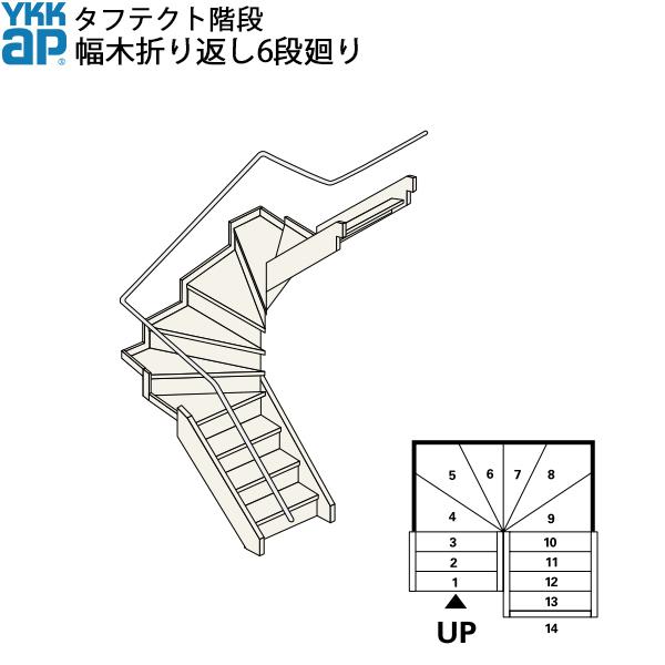 YKKAP階段 箱型折り返し階段 幅木折り返し6段廻り:W12サイズ