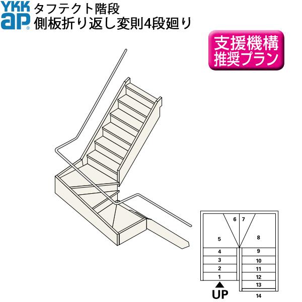 YKKAP階段 箱型折り返し階段 側板折り返し変則4段廻り:W09サイズ