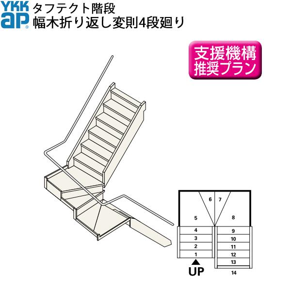 YKKAP階段 箱型折り返し階段 幅木折り返し変則4段廻り:W12サイズ