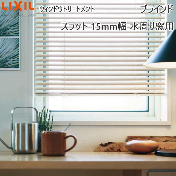 安い LIXIL ウィンドウトリートメント 引き出物 ブラインド スラット15mm幅水周り窓用: 幅1610~1800mm×高1310~1500mm