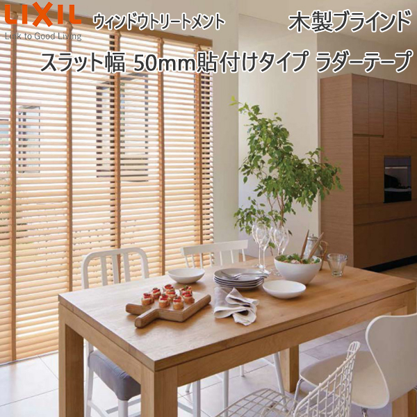 日本未発売 LIXIL ウィンドウトリートメント 木製ブラインド スラット幅50mm貼付けタイプラダーテープ: 割引も実施中 幅1805~2000mm×高2810~3000mm