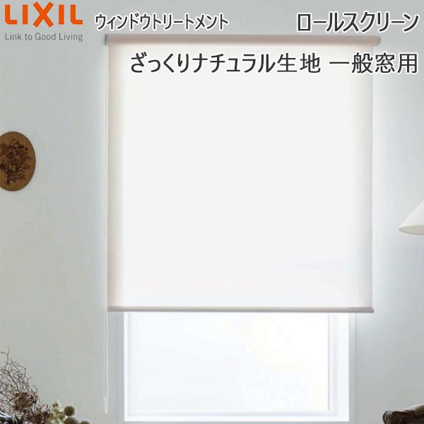 LIXIL 返品送料無料 ウィンドウトリートメント ロールスクリーン 新色 幅1610~2000mm×高810~1200mm ざっくりナチュラル生地一般窓用: