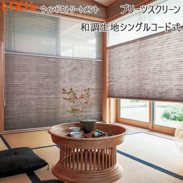 高級品市場 LIXIL ウィンドウトリートメント プリーツスクリーン 和調生地シングルコード式:[幅805~1200mm×高610~1000mm], JKazu 479a0647