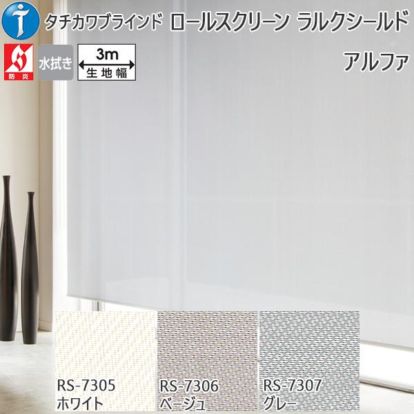 高価値 ロールスクリーン 無地 アルファ ご注文で当日配送 幅1605~2000mm×高2010~2500mm ラルクシールド: