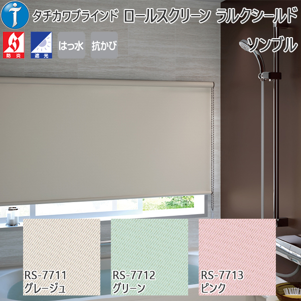 ロールスクリーン 浴室 ソンブル ラルク浴室:[幅805~1200mm×高500~800mm]