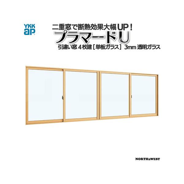 YKKap 引き違い窓 内窓 プラマードU 4枚建 単板ガラス 3mm透明ガラス:[幅3001~4000mm×高1201~1400mm]