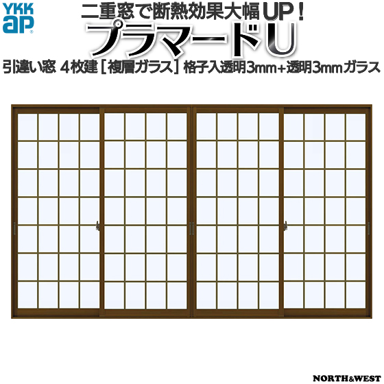 YKKap 引き違い窓 内窓 プラマードU 4枚建 複層ガラス 格子入透明3mm+透明3mmガラス[制作範囲:幅1500~2000mm×高801~1200mm]