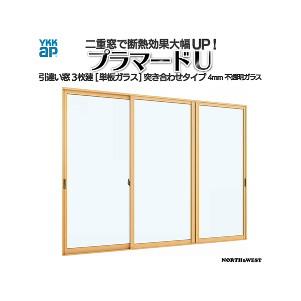 YKKAPプラマードU 引き違い窓 3枚建[単板ガラス]突き合わせタイプ 4mm不透明ガラス:[幅1001~1500mm×高801~1200mm]【YKK】【YKKプラマード】【引違い】【内窓