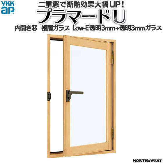 YKKap 内開き窓 内窓 プラマードU 複層ガラス Low-E透明3mm+透明3mmガラス[制作範囲:幅501~800mm×高801~1200mm]
