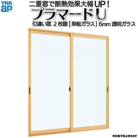 YKKap 引き違い窓 内窓 プラマードU 2枚建 単板ガラス 6mm透明ガラス[制作範囲:幅550~1000mm×高1400~1800mm]