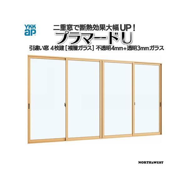 YKKap 引き違い窓 内窓 プラマードU 4枚建 複層ガラス 不透明4mm+透明3mmガラス[制作範囲:幅1500~2000mm×高1400~1800mm]