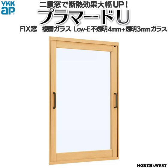 [通常配送対応不可]YKKap FIX窓 内窓 プラマードU 複層ガラス Low-E不透明4mm+透明3mmガラス[制作範囲:幅1501~2000mm×高1401~1800mm]