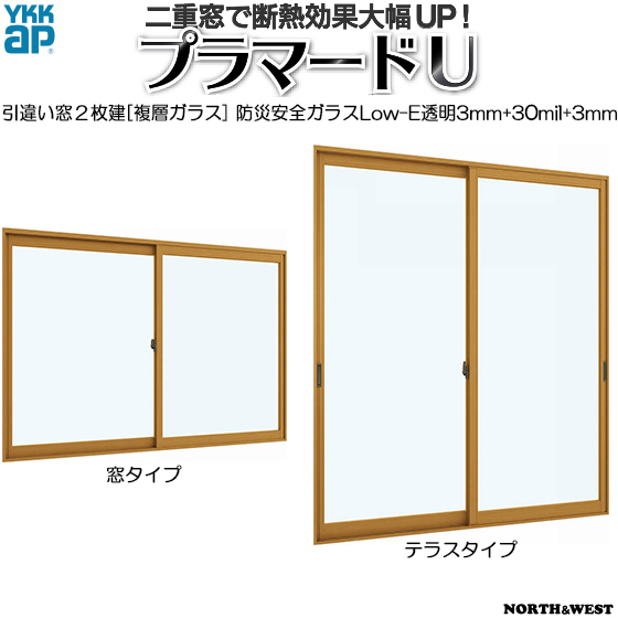 YKKAPプラマードU 引き違い窓 2枚建[複層ガラス] 防災安全Low-E透明3mm+30mil+透明3mm:[幅1001~1500mm×高801~1200mm]