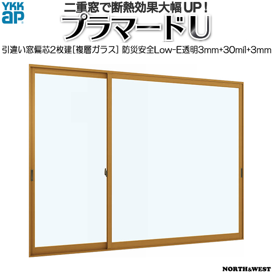 <title>YKKAPプラマードU 引き違い窓 偏芯2枚建 防災安全Low-E複層ガラス 透明3mm+30mil+透明3mm: 特売 幅550~1000mm×高801~1200mm</title>
