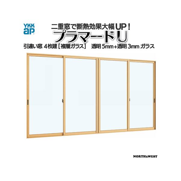 YKKap 引き違い窓 内窓 プラマードU 4枚建 複層ガラス 透明5mm+透明3mmガラス[制作範囲:幅3001~4000mm×高1201~1400mm]