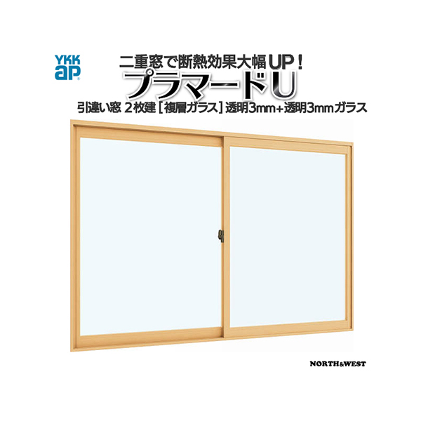 YKKap 引き違い窓 内窓 プラマードU 2枚建 複層ガラス 透明3mm+透明3mmガラス[制作範囲:幅1501~2000mm×高250~800mm]