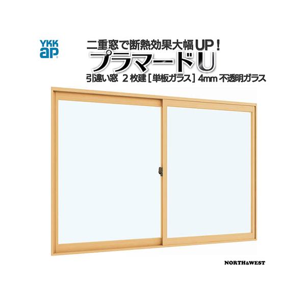 YKKap 引き違い窓 内窓 プラマードU 2枚建 単板ガラス 4mm不透明ガラス:[制作範囲:幅1501~2000mm×高801~1200mm]