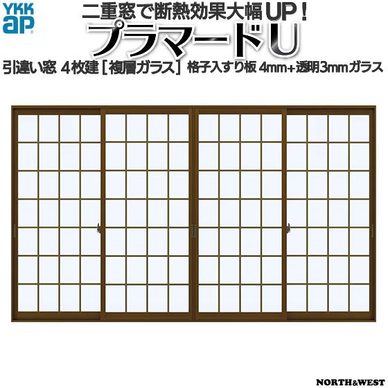 YKKAPプラマードU 引き違い窓 4枚建[複層ガラス] 格子入すり板4mm+透明3mmガラス:[幅1500~2000mm×高801~1200mm]【YKK】【YKKプラマード】【引違い】【内窓】