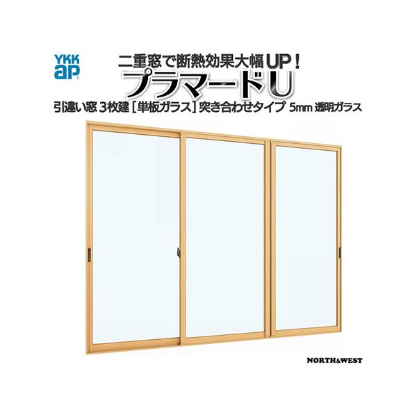 YKKap 引き違い窓 内窓 プラマードU 3枚建[単板ガラス]突き合わせタイプ 5mm透明ガラス[制作範囲:幅1001~1500mm×高801~1200mm]