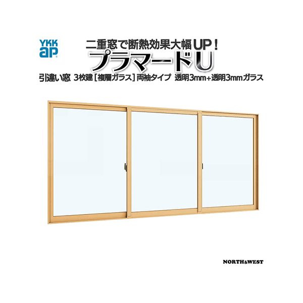 YKKap 引き違い窓 内窓 プラマードU 3枚建 複層ガラス 両袖タイプ 透明3mm+透明3mmガラス:[幅825~1000mm×高801~1200mm]