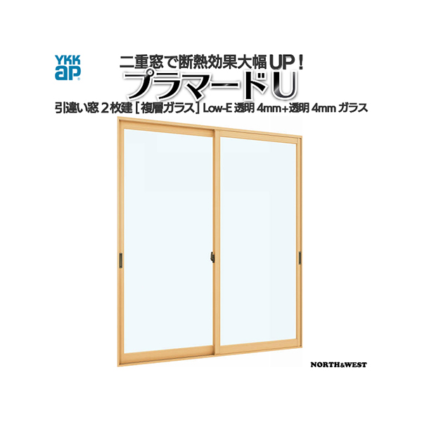 YKKAPプラマードU 引き違い窓 2枚建[複層ガラス] Low-E透明4mm+透明4mmガラス:[幅1001~1500mm×高1400~1800mm]【YKK】【YKKプラマード】【引違い】【内窓】【
