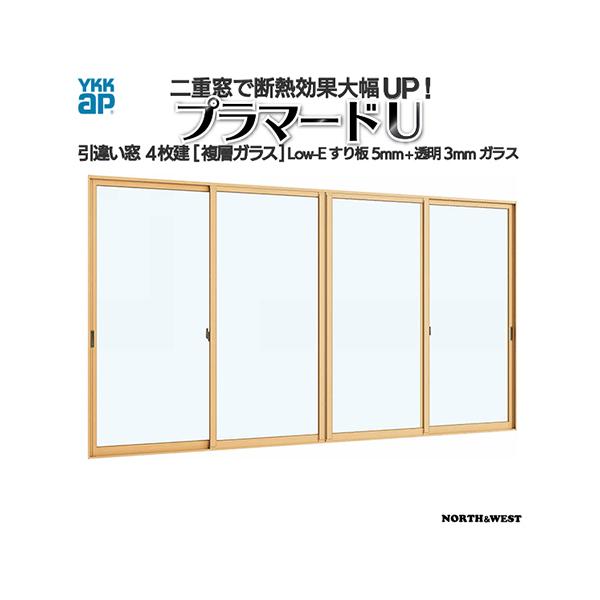 YKKap 引き違い窓 内窓 プラマードU 4枚建 複層ガラス Low-Eすり板5mm+透明3mmガラス[制作範囲:幅3001~4000mm×高1401~1800mm]