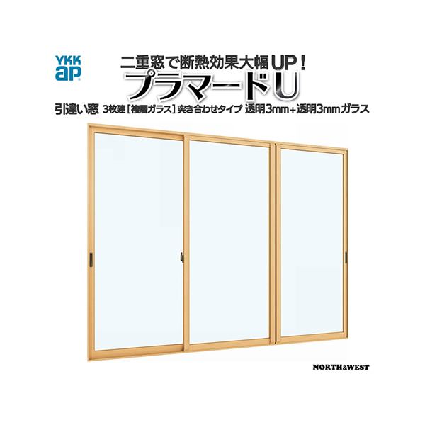 [通常配送対応不可]YKKap 引違い窓 内窓 プラマードU 3枚建 複層ガラス 突き合わせ 透明3mm+透明3mmガラス[制作範囲:幅3001~4000mm×高1401~1800mm]