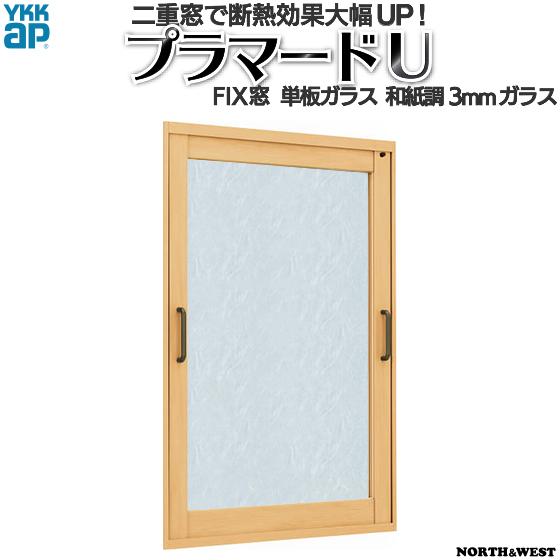YKKap FIX窓 内窓 プラマードU 単板ガラス 和紙調3mmガラス[制作範囲:幅200~500mm×高801~1200mm]