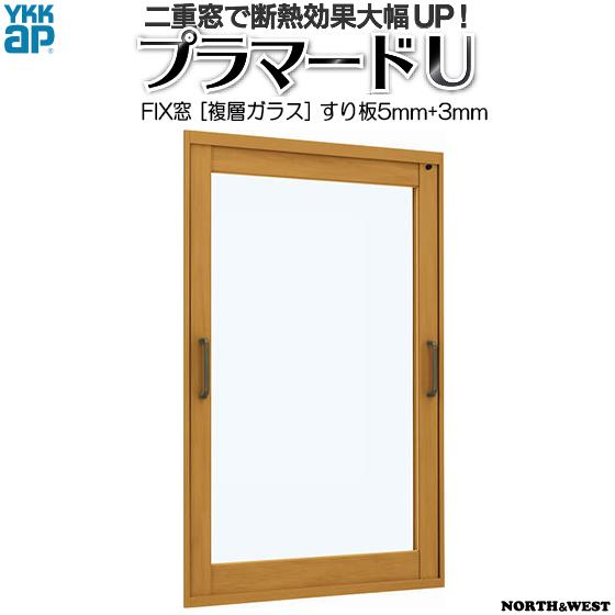 [通常配送対応不可]YKKAPプラマードU FIX窓 複層ガラス すり板5mm+透明3mmガラス:[幅1001~1500mm×高1801~2200mm]
