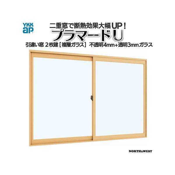 [通常配送対応不可]YKKap 引き違い窓 内窓 プラマードU 2枚建 複層ガラス 不透明4mm+透明3mmガラス[制作範囲:幅2001~3000mm×高1201~1400mm]