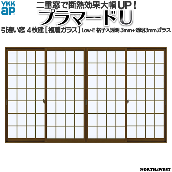 YKKap 引き違い窓 内窓 プラマードU 4枚建 複層ガラス Low-E格子入透明3mm+透明3mmガラス[制作範囲:幅1500~2000mm×高801~1200mm]