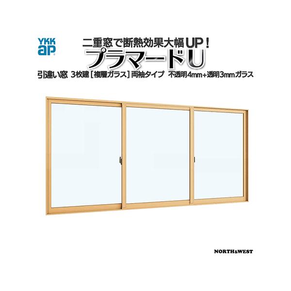 [通常配送対応不可]YKKap 引違い窓 内窓 プラマードU 3枚建 複層ガラス 両袖 不透明4mm+透明3mmガラス:[幅3001~4000mm×高1401~1800m]